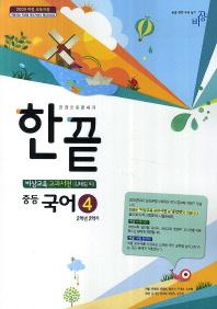 한끝 중등 국어4(2학년 2학기): 비상교육 교과서편(김태철)(2014)