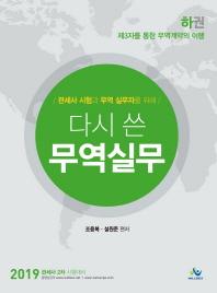 관세사 시험과 무역 실무자를 위해 다시 쓴 무역실무(하권)(2019)