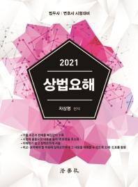 상법요해(2021)