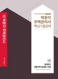 합격기준 박문각 회계원리 공동주택시설개론/민법 주택관리사 1차 핵심기출문제(2021)