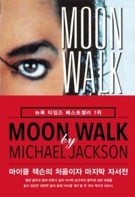 문워크(Moon Walk)