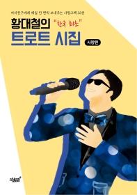황대철의 한국 최초 트로트 시집: 사랑편