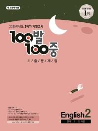 100발 100중 중학 영어 중2-2 기말고사 기출문제집(천재 정사열)(2020)