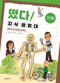 떴다! 지식 탐험대: 인체
