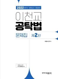 이천교 공탁법 문제집(2022)
