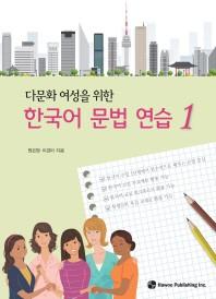 다문화 여성을 위한 한국어 문법 연습. 1