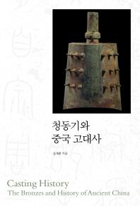 청동기와 중국 고대사
