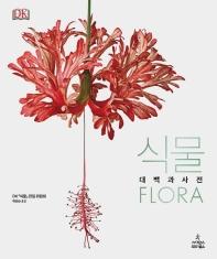 식물(Flora)