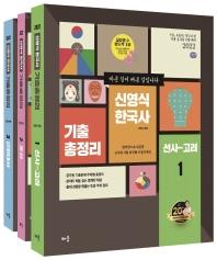 2022 신영식 한국사 기출총정리 세트