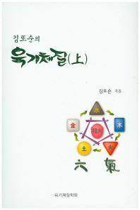 김또순의 육기체질(상)