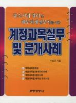 중소기업 경리및 재무회계실무자를 위한 계정과목실무 및 분개사례