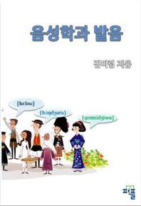 음성학과 발음