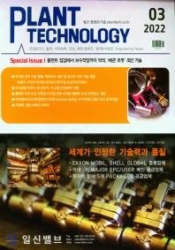 플랜트기술(2021년 3월호)