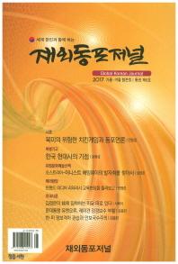 재외동포저널(2017 가을겨울호)