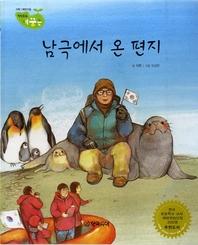 남극에서 온 편지_직업동화 내꿈은 26