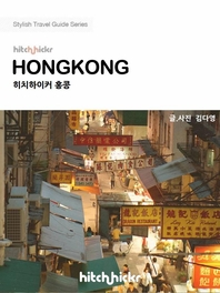 히치하이커 홍콩 - Stylish City Travel Guide 2013~2014