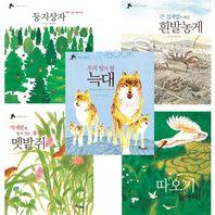 사은품증정 한솔수북/ 자연과 동물그림책세트 더불어생명시리즈 (전5권)