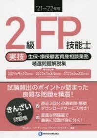 2級FP技能士(實技.生保.損保顧客資産相談業務)精選問題解說集 '21~'22年版