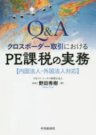 Q&Aクロスボ-ダ-取引におけるPE課稅の實務 內國法人.外國法人對應
