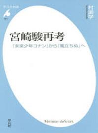 宮崎駿再考 「未來少年コナン」から「風立ちぬ」へ