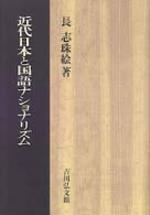 近代日本と國語ナショナリズム
