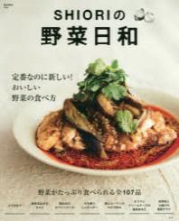 SHIORIの野菜日和 定番なのに新しい!おいしい野菜の食べ方
