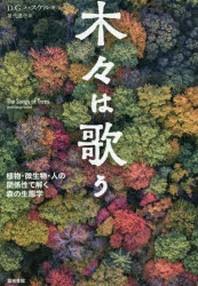 木#は歌う 植物.微生物.人の關係性で解く森の生態學