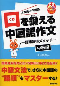 口を鍛える中國語作文 日本語-中國語 中級編 語順習得メソッド