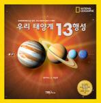 우리 태양계 13행성