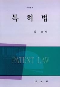 특허법(임호)