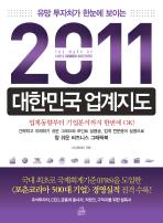 유망 투자처가 한눈에 보이는 2011 대한민국 업계지도