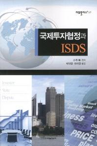 국제투자협정과 ISDS