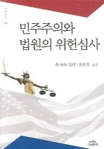 민주주의와 법원의 위헌심사