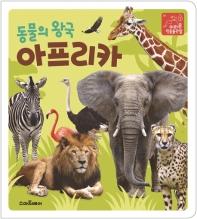 동물의왕국 아프리카