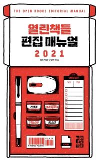열린책들 편집 매뉴얼(2021)