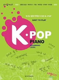 누구나 쉽게 연주할 수 있는 K-POP K-POP Piano