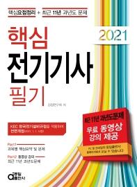 핵심 전기기사 필기(2021)