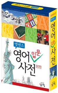 영어 입문사전