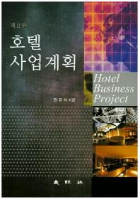호텔 사업계획