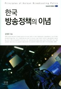 한국 방송정책의 이념