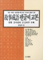 고사성어 펜글씨 교본