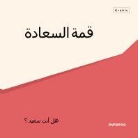 최고의 행복(아랍어)