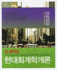 K IFRS 현대회계학개론