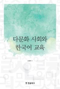 다문화 사회와 한국어 교육