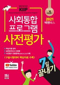 넥젠 사회통합프로그램 사전평가 7일 끝내기(2021)