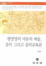 왕양명의 마음의 예술 음악 그리고 음악교육론