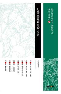 일본 근현대문학 입문