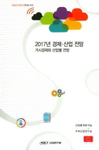 2017년 경제 산업 전망(거시경제와 산업별 전망)