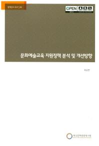 문화예술교육 지원정책 분석 및 개선방향