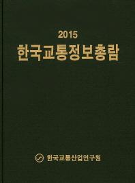 2015 한국교통정보총람